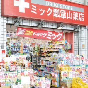 ドラッグミック瓢箪山店