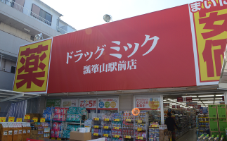 ドラッグミック瓢箪山駅前店