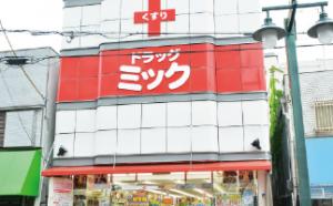 ドラッグミック柏原駅西口店