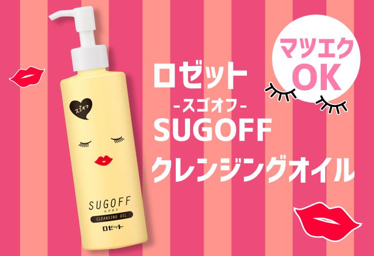 sugoff
