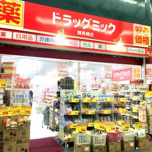鶴見橋店舗写真