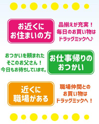 ドラッグミックアドバンスねやがわ店が2月10日にNEW OPEN