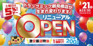 HP_TOP_鶴見橋店