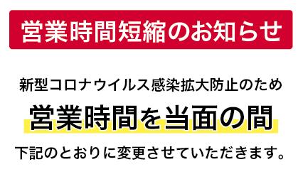 ドラッグミックアザール桃山台店営業時間変更のお知らせ