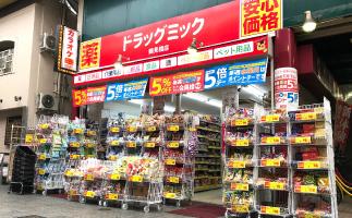 ドラッグミック 鶴見橋店