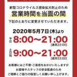天神橋筋六丁目営業時間変更