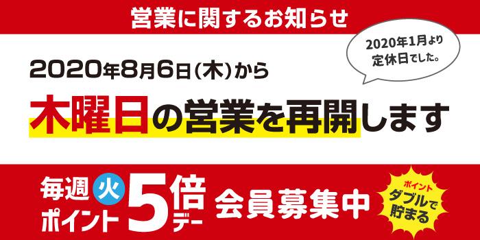 ドラッグミックMUSEたかつき店【毎週木曜日の営業再開】のお知らせ ...