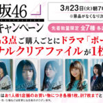 櫻坂46キャンペーン
