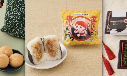 三太郎コラボ商品