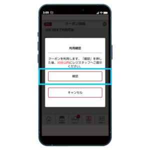 ドラッグミックアプリポイント使い方説明7