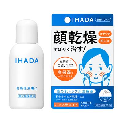 IHADA(イハダ)ドライキュア乳液